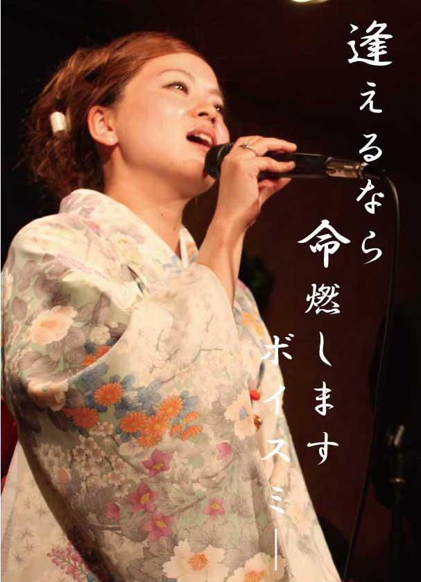 ヴォイスミーポスター演歌イメージ1
