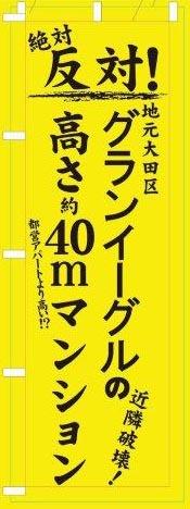 ukai_nobori_600_1800 (2)