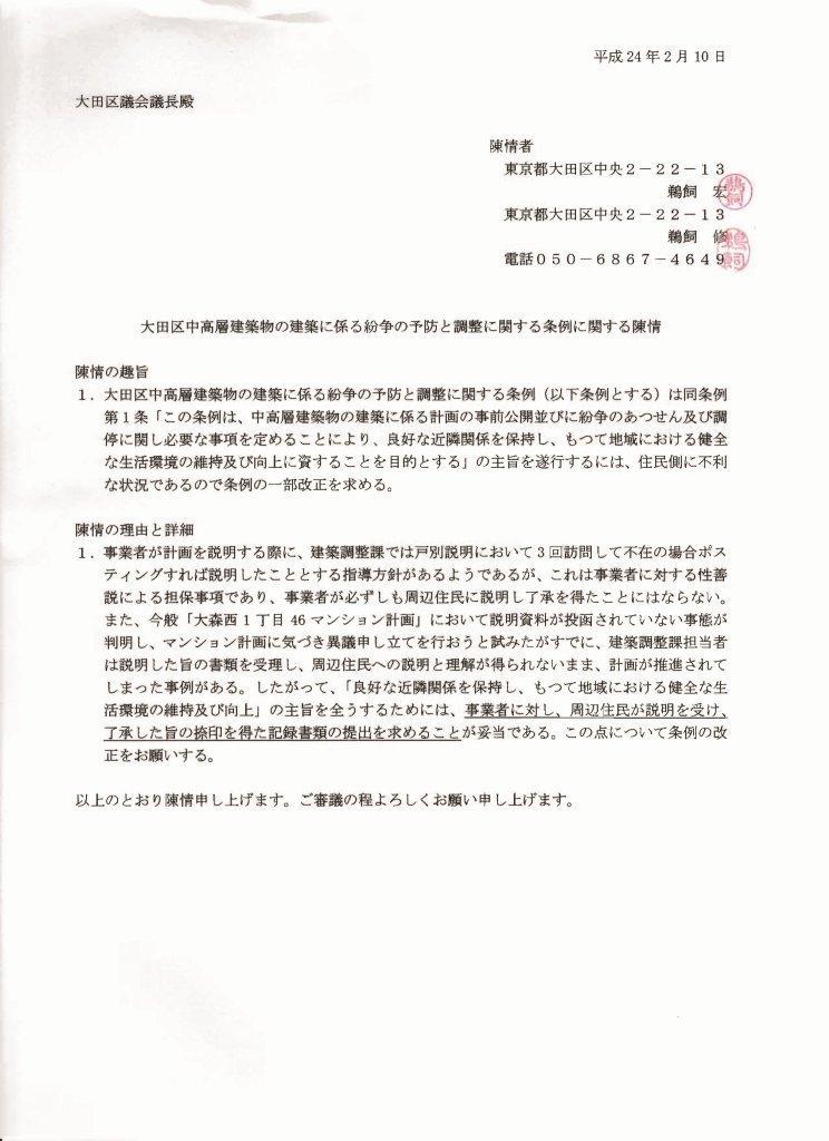 大田区議会への請願書_ページ_2 (2)