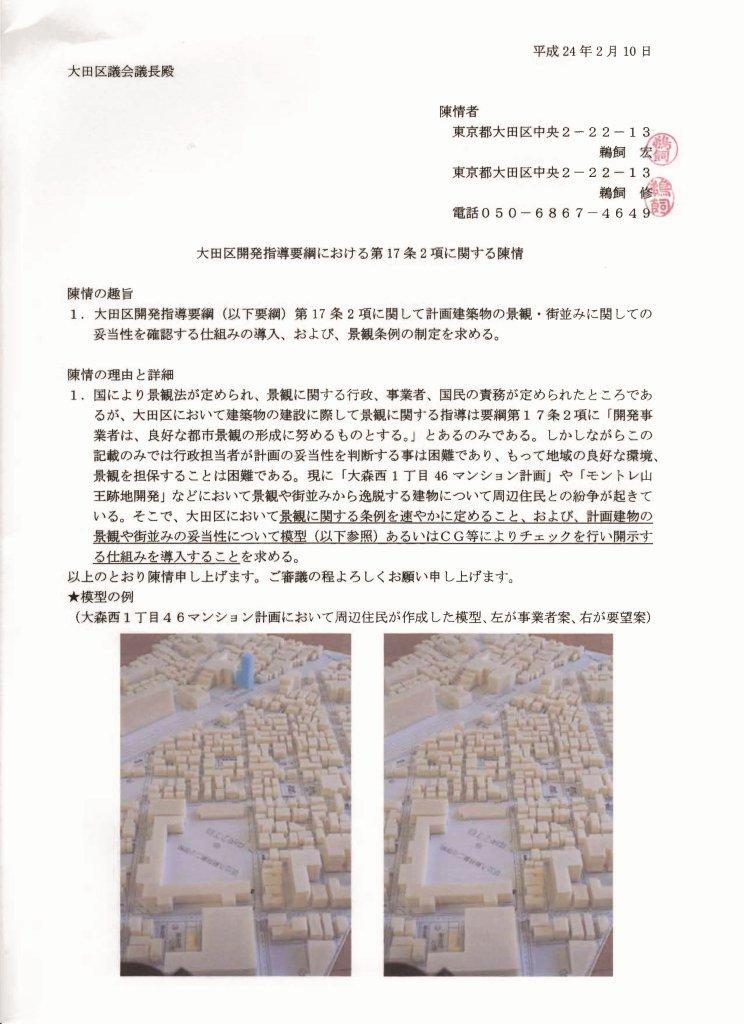 大田区議会への請願書_ページ_1 (2)