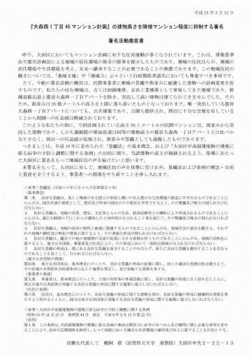 署名活動趣意書_ページ_1 (2)