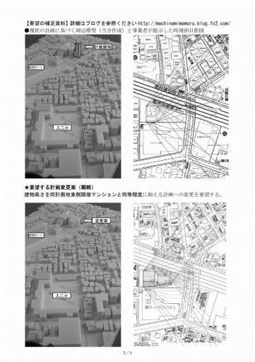 『大森西1丁目46マンション計画』の建物高さを隣接マンション程度に抑制する署名_ページ_3 (2)