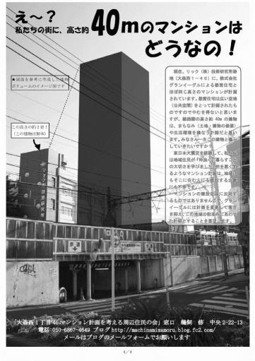 『大森西1丁目46マンション計画』の建物高さを隣接マンション程度に抑制する署名_ページ_4 (2)