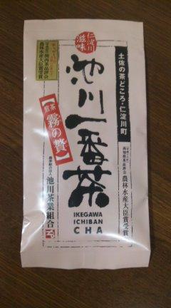 池川一番茶 H23.11.03