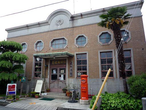 旧引田郵便局 カフェ