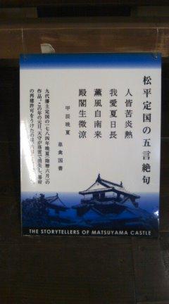 松平定国の書②