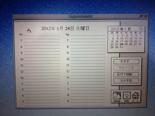 番外HyperCardその2