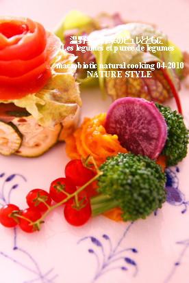 野菜のピュレ