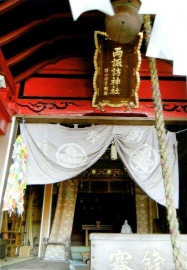 両諏訪神社