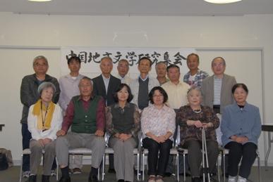 13中国地区研究集会