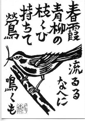 萬葉集10巻1821