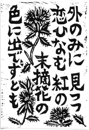 萬葉集10-1993