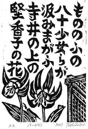 万葉集巻19-4143