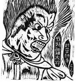 伐折羅大将(新薬師寺)