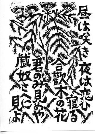 万葉集8巻1461