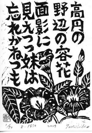 万葉集8巻1630