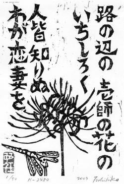 2480柿本人麻呂