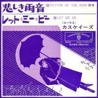 悲しき雨音 / カスケーズ-1963