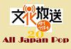 文化放送 All Japan Pop 20