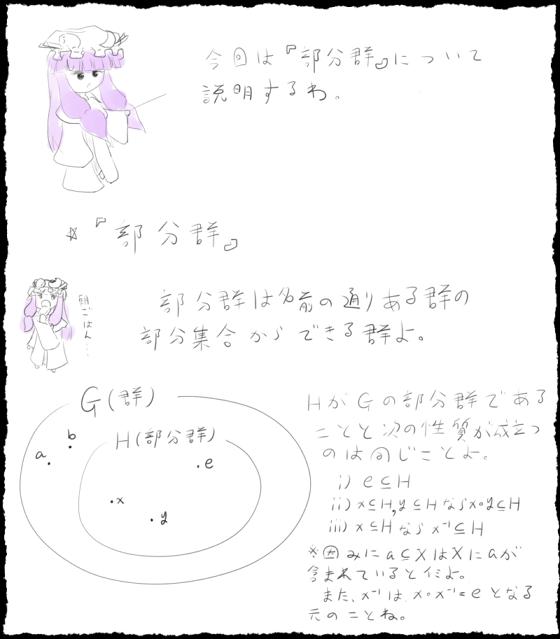 数学講座(部分群)
