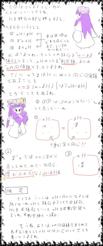 数学講座(部分群による類別その2)