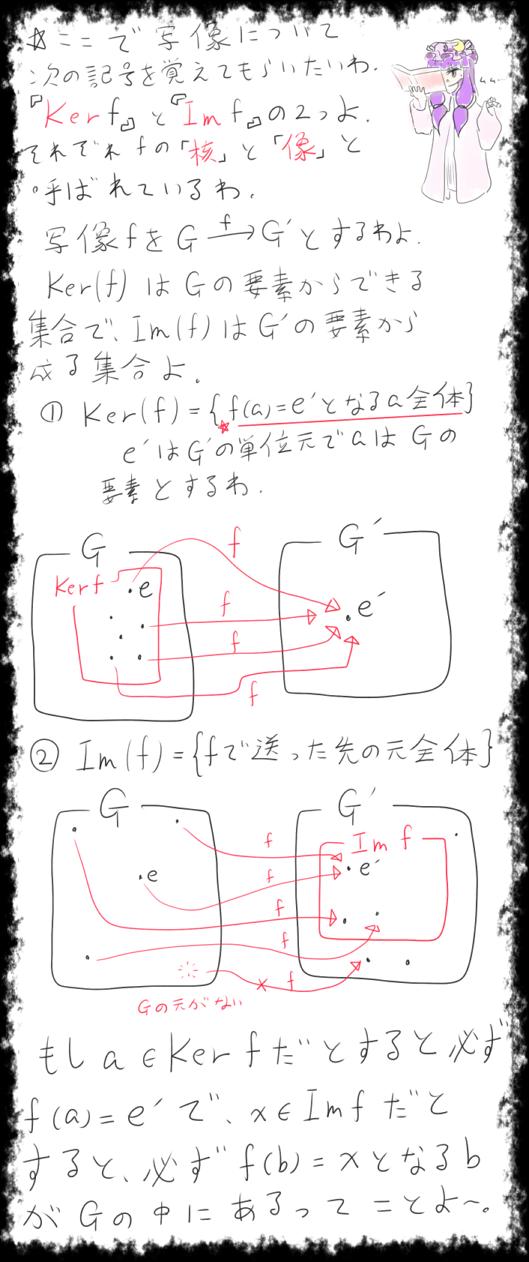 数学講座(写像の核と像)