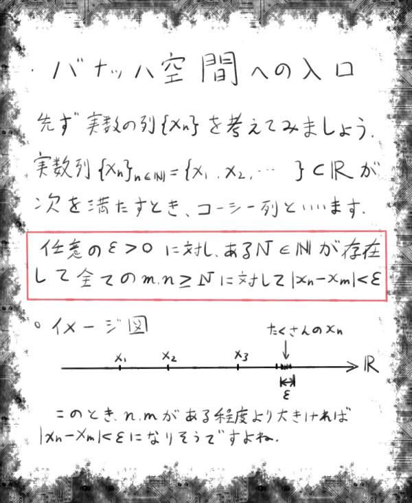 数学講座(コーシー列)