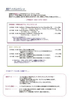 事前リスト(WR10)2