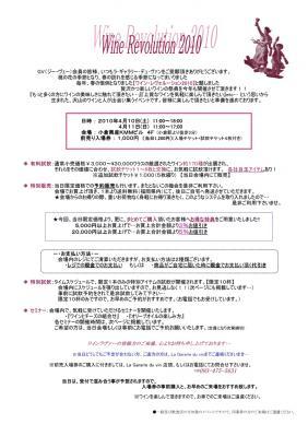 事前リスト(WR10)1
