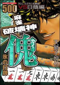 kai3_cover200.jpg