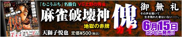 notice_kai4.jpg