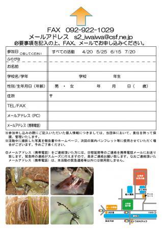 ビオトープチラシ(裏)