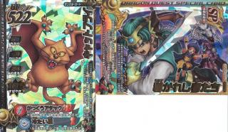 catfly & dq4 special card