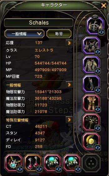 DN 2013-09-17 ステ更新