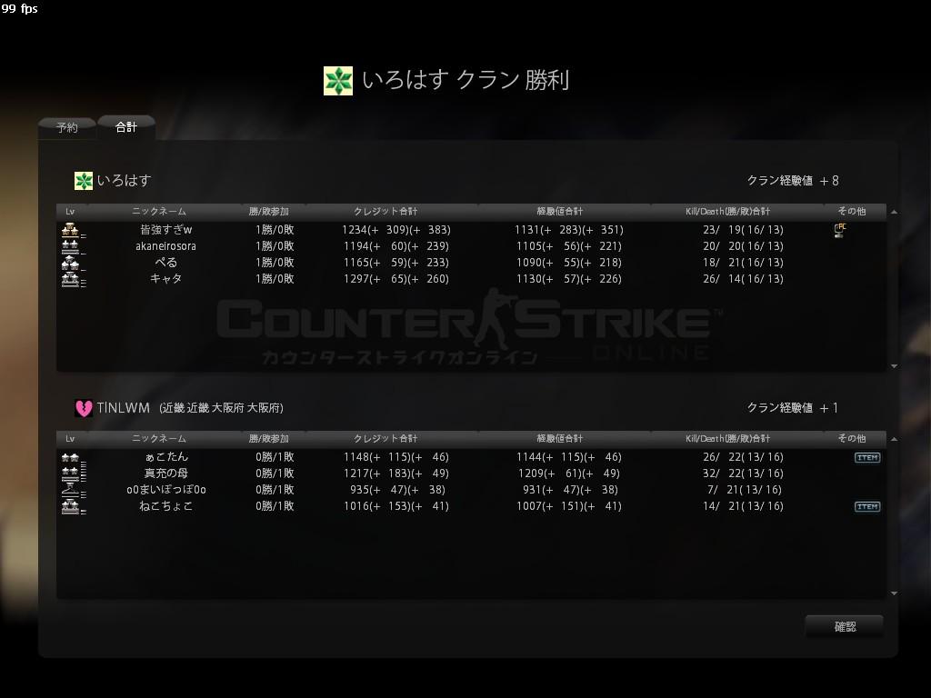 Snapshot_20120317_0259000試合5