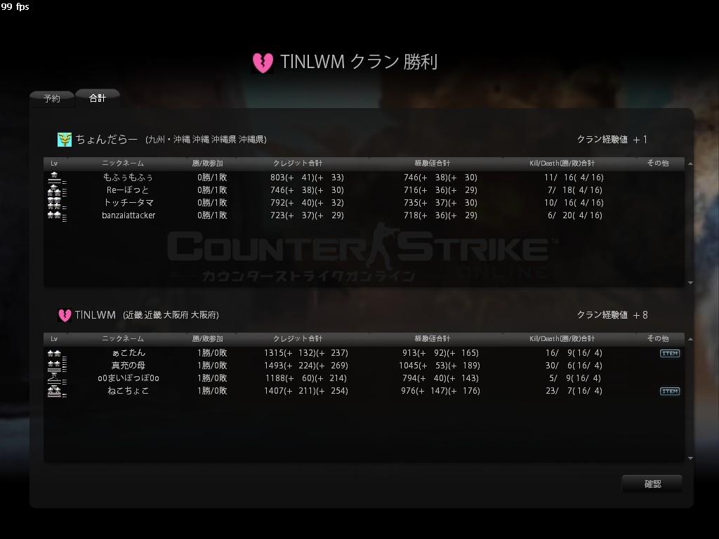 Snapshot_20120317_0109540試合3
