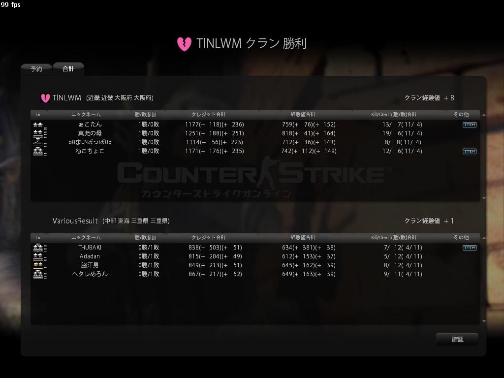 Snapshot_20120317_0027510試合2