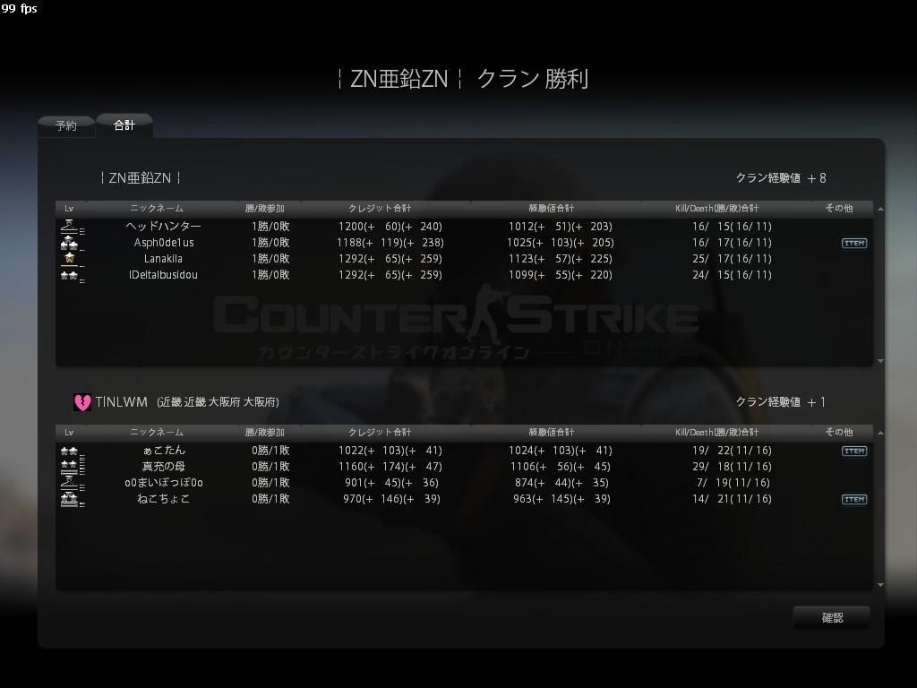 Snapshot_20120316_2351100試合1