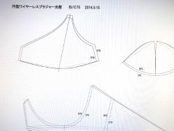 ブラジャーパターンの原型