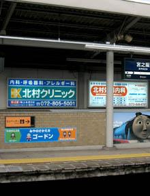 交野線駅02