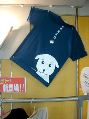 くらわんこTシャツ01