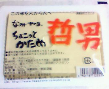 豆腐(哲男)
