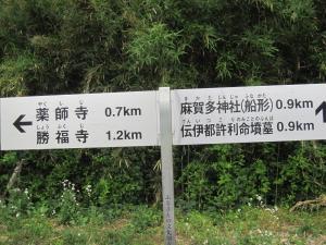 標識痲賀多神社