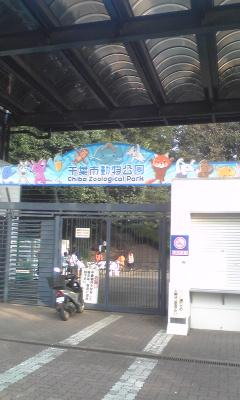 動物公園入口