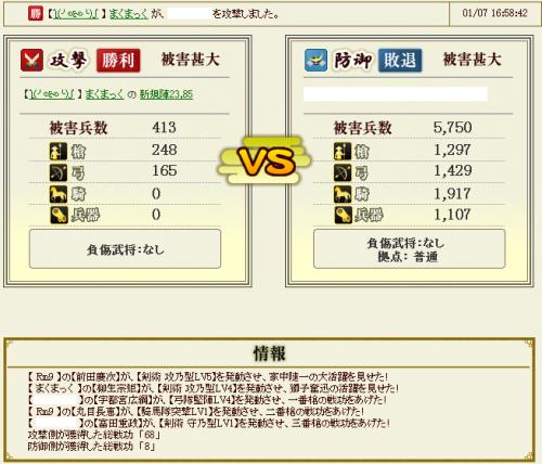 キャプチャ_convert_20130110200102