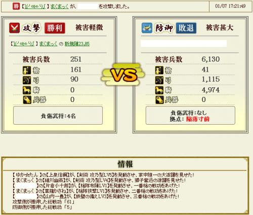 キャプチャ2_convert_20130110200122