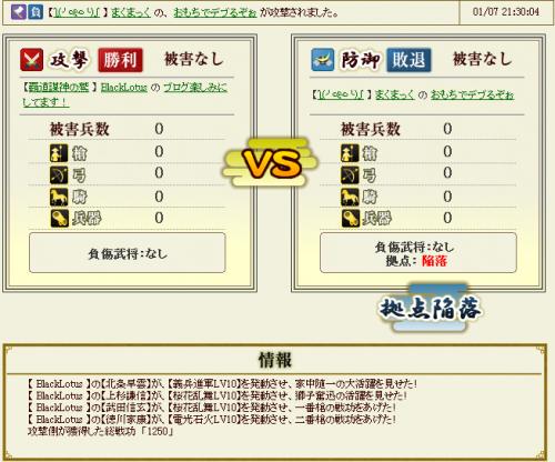 キャプチャ4_convert_20130110201210