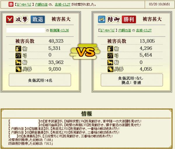 キャプチャ7_convert_20130323175704