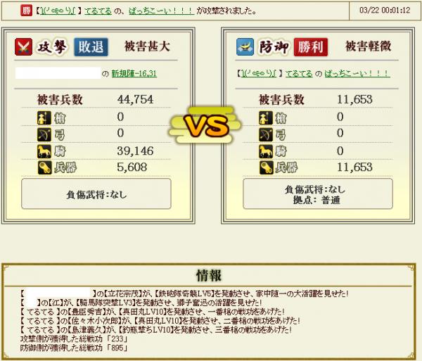 キャプチャ8_convert_20130323180048