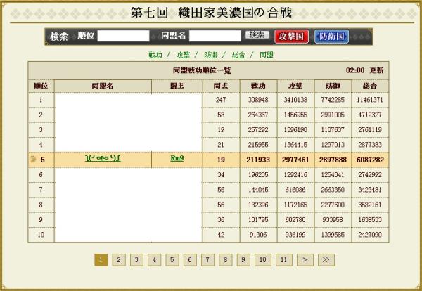 キャプチャ11_convert_20130323184242